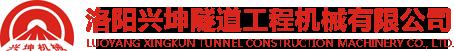 午夜剧场隧道
