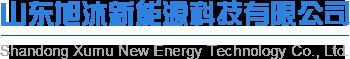 旭沐新能源