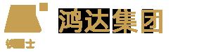 山東鴻達重工機械制造有限公司
