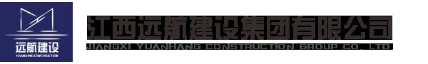 江西遠航建設集團有限公司