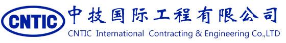 中技国际工程有限公司