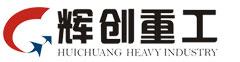 湖北辉创重型工程有限公司