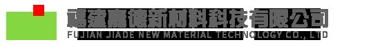 嘉德新材料科技