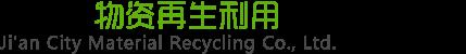 吉安市物資再生利用有限責任公司