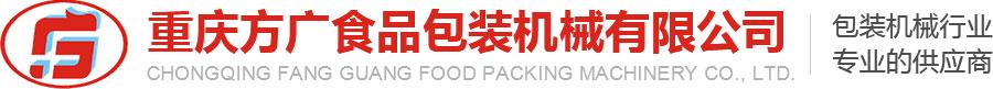 重慶方廣食品包裝機械有限公司