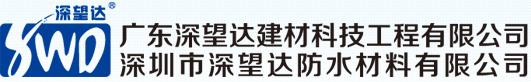 廣東深望達建材科技工程有限公司