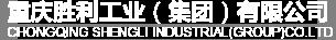 重慶勝利工業(集團)有限公司
