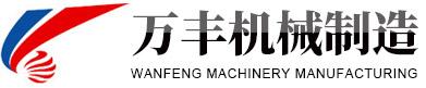 揚州萬豐機械制造有限公司