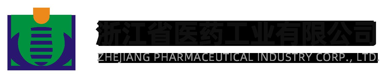 浙江省醫藥工業有限公司