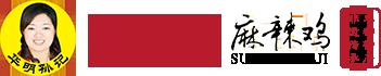孫記麻辣雞Logo