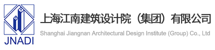 上海江南建筑設計院有限公司