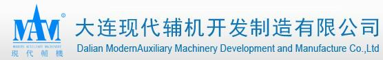 大連現代輔機開發制造有限公司