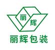 广州市丽辉包装材料有限公司
