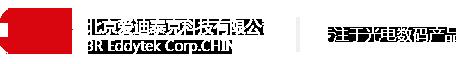 北京愛迪泰克科技有限公司
