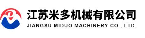 江蘇米多機械有限公司