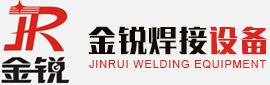 中山市金銳焊接設備有限公司