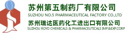 蘇州第五制藥廠