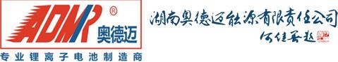 湖南万博app下载最新版迈能源有限责任公司
