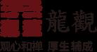 湖北寶中龍觀旅游集團有限公司