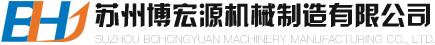 苏州博宏源机械制造有限公司
