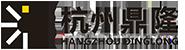 杭州54体育直播自動化設備有限公司