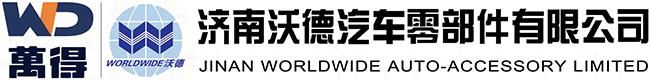 濟南沃德汽車零部件有限公司