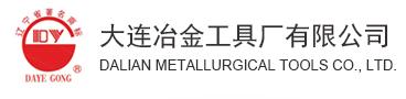 大连冶金工具厂有限公司