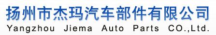 揚州市杰瑪汽車部件有限公司