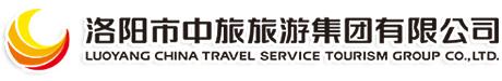 洛陽市中旅旅行社有限公司
