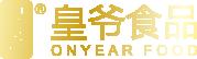 湖南皇爺食品有限公司