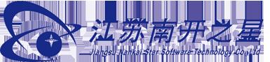 江蘇南開之星軟件技術有限公司