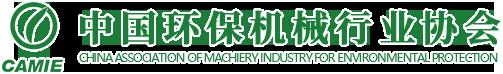 中国环保机械行业协会
