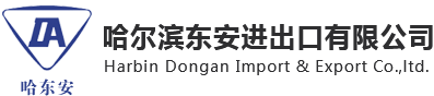 Harbin Dongan Import & Export Co.,ltd.