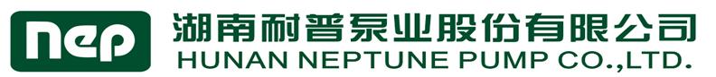 湖南耐普泵业股份有限公司