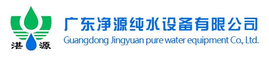 廣東橙子视频app下载純水設備有限公司