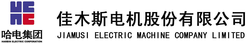 佳木斯电机股份有限公司