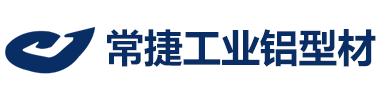 常捷工業鋁型材(深圳)有限公司