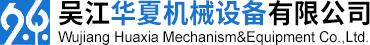 吳江華夏機械設備有限公司