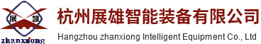 Hangzhou zhanxiong Intelligent Equipment Co., Ltd.