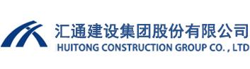 匯通路橋建設集團有限公司