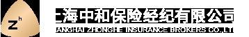 上海中和保险经纪有限公司