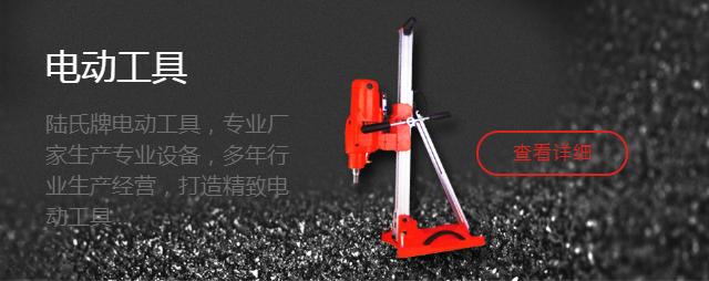 陆氏电动工具