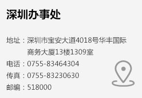 深圳辦事處