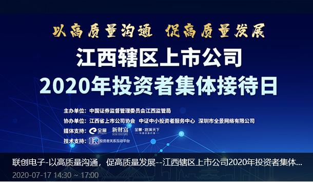 聯創電子-以高質量溝通,促高質量發展--江西轄區上市公司2020年投資者集體接待日