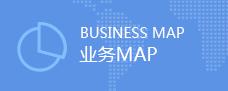 業務MAP
