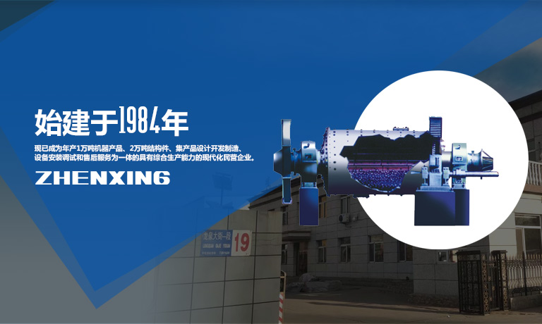 zhenxing