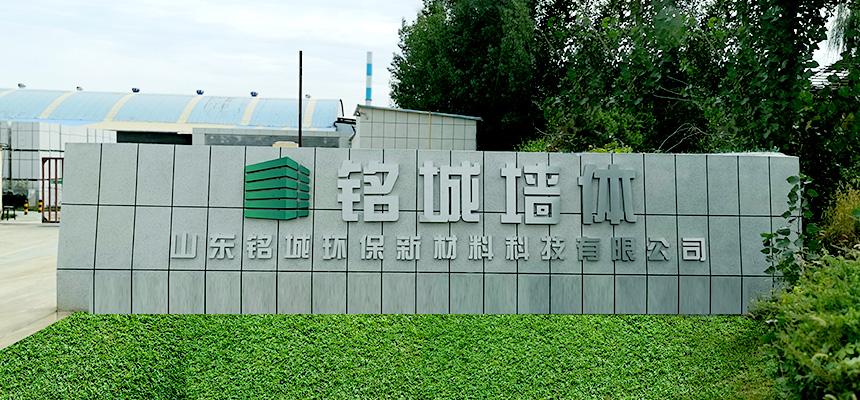 銘城環保新材料