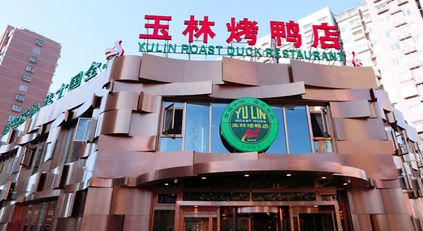 北京市勝利玉林烤鴨店有限責任公司第九分店