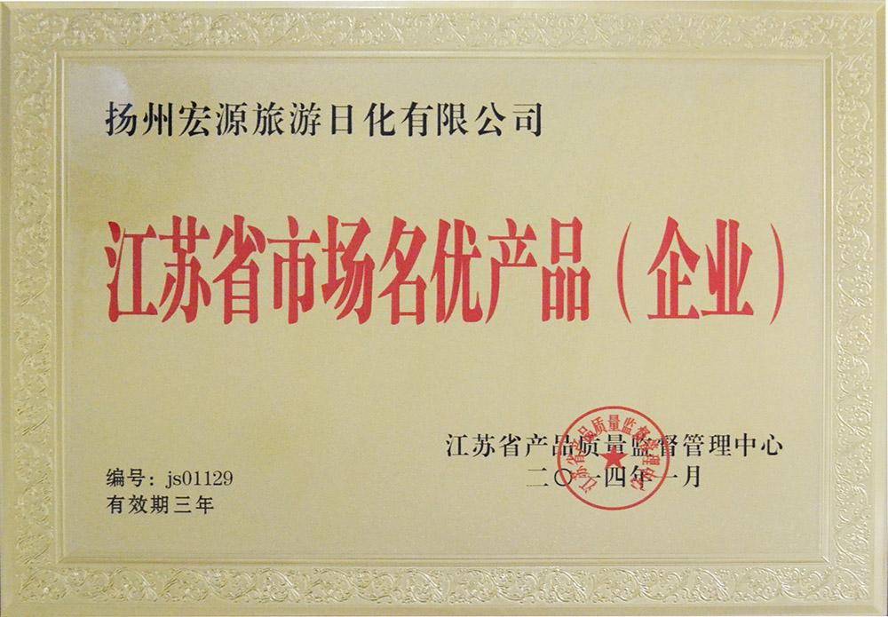 江蘇省市場名優產品(企業)