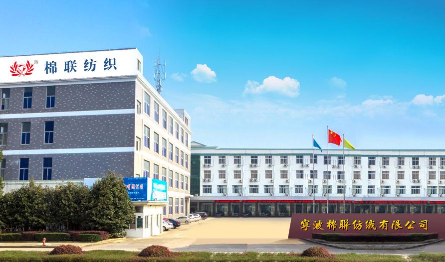 寧波棉聯紡織有限公司